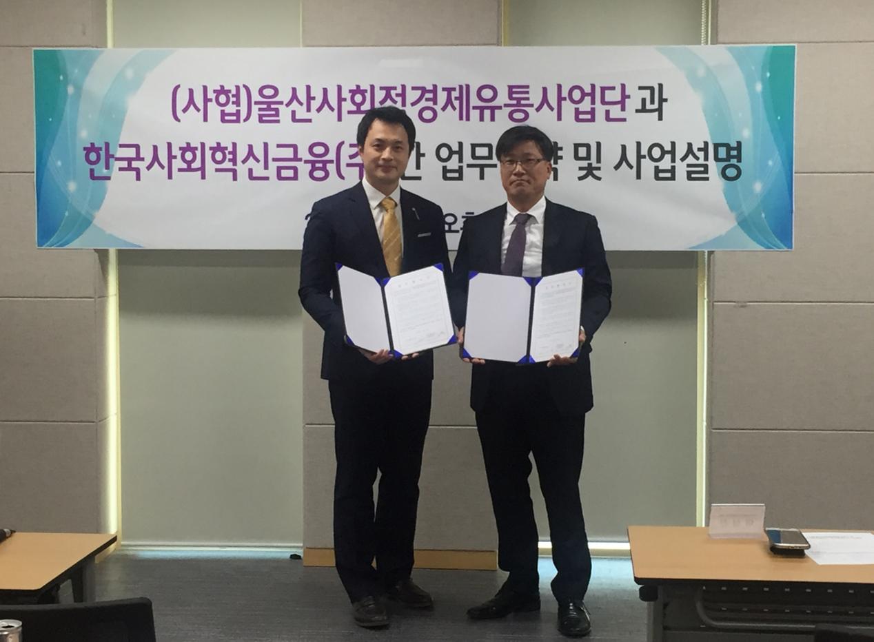 한국사회혁신금융-울산사회적경제유통사업단 협약