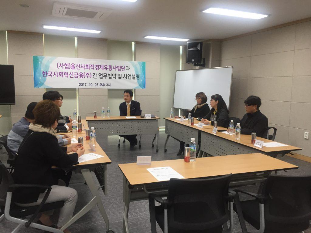사회적금융 관련 울산사회적경제유통사업단 협약