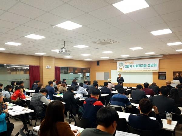 전북에서 진행한 2019년 상반기 사회적금융 설명회