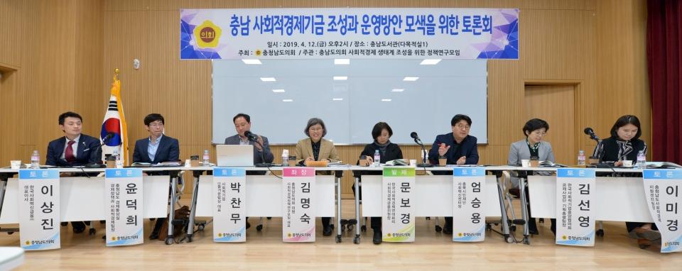 충남 사회적경제기금 조성과 운영방안 모색을 위한 토론회 전경