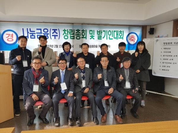 '나눔대부와 사회연대주식회사' 창립총회