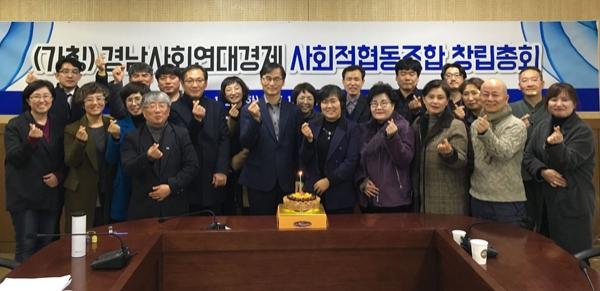 경남사회연대경제 사회정협동조합 창립총회