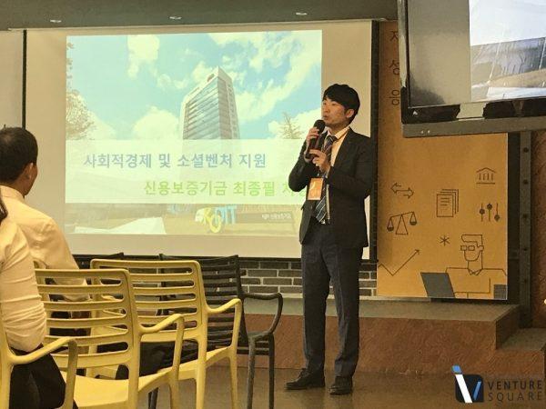 신용보증기금의 사회적 경제 및 소셜벤처 지원 현황 소개