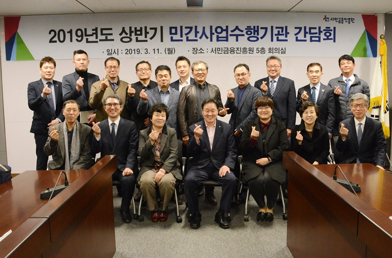 2019년도 상반기 민간사업수행기관 간담회